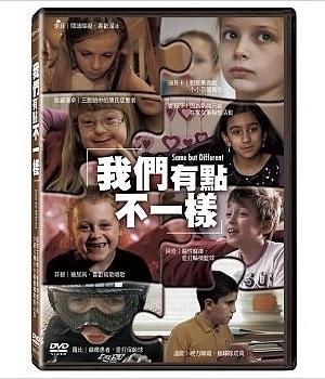 我們有點不一樣 DVD Same but Different 免運 (購潮8)