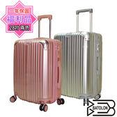 【福利品 28吋 】 Batolon寶龍  城市輕旅加大PC硬殼箱/行李箱/旅行箱