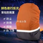 防雨罩雙肩背包登山包書包騎行帶反光條戶外防塵防髒防水套30-70L 快速出貨