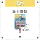 COSY梳芙[寵物美容用品,護毛針梳,M]JJ-SF-004
