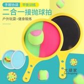 親子黏靶球 兒童手掌黏靶球拍吸盤拋接球親子戶外運動投擲黏黏益智玩具
