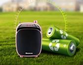 特賣擴音器專用無線上課寶講課上課用迷你喇叭播放器揚聲器耳麥腰麥便攜式話筒