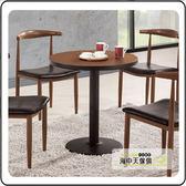 {{ 海中天休閒傢俱廣場 }} F-23 摩登時尚 餐桌系列 992-4  曼特爾2.3尺圓商業桌