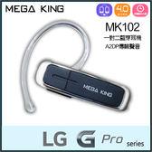 ▼MEGA KING MK102 一對二藍牙耳機/超長待機/省電/藍芽4.0/立體聲/清晰通話/LG/G Pro E988/G Pro 2 D838