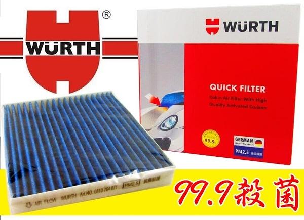 福士 WURTH PM2.5 外進氣 冷氣濾網 ESCAPE FOCUS KUGA V40 MK3 VOLVO