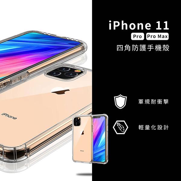 iPhone11 四角防護手機殼 iPhone11 Pro Max 邊角加厚 全包式 手機殼 防摔殼 保護殼 透明 防撞