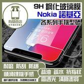 ★買一送一★Nokia  NOKIA 6.1 Plus    9H鋼化玻璃膜  非滿版鋼化玻璃保護貼