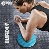 瑜伽墊 青鳥平板支撐護肘墊 便攜式支撐墊 顏色隨機髮不指定 【全館免運】