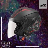 ASTONE安全帽,RST205,AQ5/消光黑紅