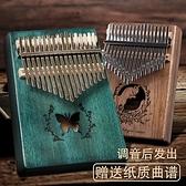 卡林巴琴拇指琴17音卡靈巴琴初學者入門樂器卡琳巴kalimba手指琴 瑪麗蘇