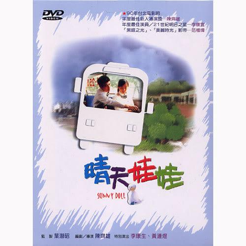 晴天娃娃DVD 李康生/李康宜