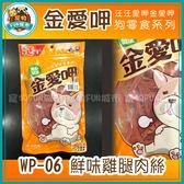 *~寵物FUN城市~*《金愛呷 狗零食系列》WP-06 鮮味雞腿肉絲 160g (全犬種,犬用點心)