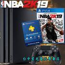 【PS4主機 NBA熱血同梱組】☆ PS...