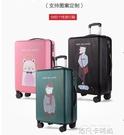 卡通子母旅行箱女24寸韓版可愛小清新男個性20寸皮箱學生箱拉桿箱QM 依凡卡時尚