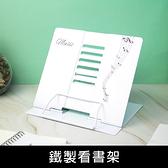 珠友 WS-06010 鐵製看書架/閱讀架/讀書架/課本架/食譜架/平板架/音符樂譜圖面