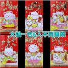 大號紅包袋~招財貓系列~一包6入不同案 想購了超級小物