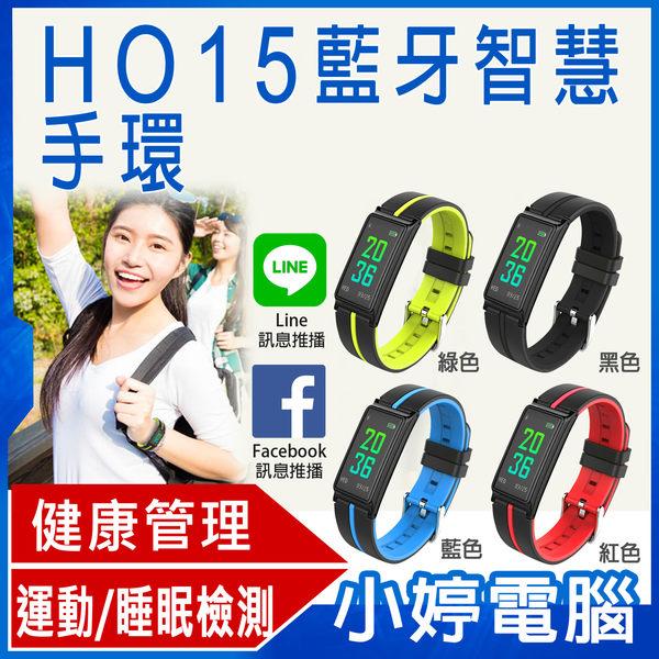 【24期零利率】全新 HO15藍牙智慧手環 彩色螢幕 運動步伐 來電顯示 社群推播 藍牙4.0