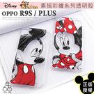[專區兩件七折] OPPO R9s / R9S Plus 迪士尼 透明 手機殼 手機套 採繪素描 米妮史迪奇維尼 卡通 保護殼