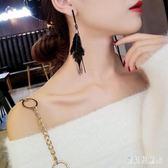 黑色羽毛耳環韓國氣質長款流蘇個性百搭潮人耳釘超仙氣質耳墜女 DN20000『寶貝兒童裝』
