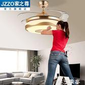 歐式靜音隱形吊扇燈風扇燈餐廳臥室客廳家用簡約電扇燈帶風扇吊燈 igo摩可美家