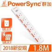 群加 PowerSync 一開六插滑蓋防塵防雷擊延長線/1.8m(TPS316DN9018)