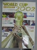 【書寶二手書T3/體育_QDB】World Cup 2002 世界盃紀念特輯