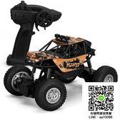 遙控車越野車充電無線遙控汽車電動攀爬車合金兒童玩具賽車男孩 MKS薇薇
