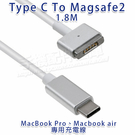 【蘋果筆電專用】USB Type-C 轉 MagSafe 2 充電線 180cm/磁性接頭/2代T頭/MacBook Pro/MacBook Air-ZW