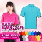 HODARLA 彈力涼感女短袖POLO衫(高爾夫球 運動 休閒 免運≡排汗專家≡