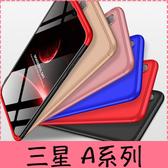 【萌萌噠】三星 A20 A30s A50 A60 A70 A80時尚簡約純色款 360度三段式全包保護 防摔磨砂硬殼 手機殼