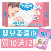 【奈森克林】純水嬰兒柔濕巾120抽x10包(送10抽12包)