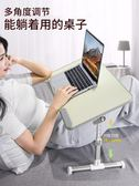 折疊桌 筆記本電腦做桌寢室女支架家用簡易學習寫字桌可升降折疊的多功能懶人小書桌子