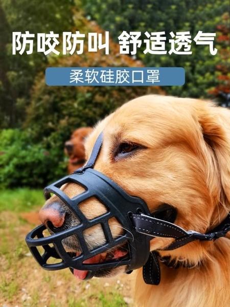 狗狗嘴套防咬大型犬寵物狗口罩防止亂叫神器小狗嘴巴鴨嘴套防亂吃 黛尼時尚精品