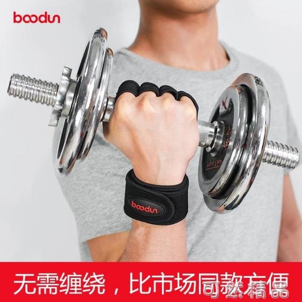 助力帶硬拉引體向上握力帶健身手套男四指防滑護腕護掌單杠手套男