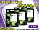 HP NO.940XL 940XL 黃色 原廠墨水匣 8000/8500