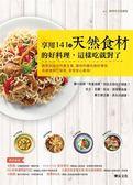 (二手書)享用141道天然食材的好料理,這樣吃就對了