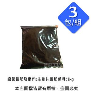 廚餘堆肥發酵粉(生物性堆肥菌種)1kg  3包/組