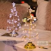 聖誕樹 迷你小圣誕樹擺件家用桌面裝飾彩燈水晶小夜燈場景布置圣誕節禮物-三山一舍JY