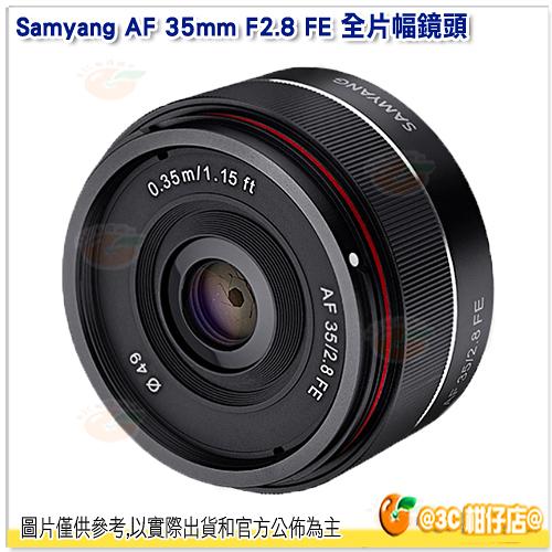 三陽 Samyang AF 35mm F2.8 全片幅鏡頭 自動對焦 正成公司貨 適用 Sony FE 接環