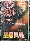挖寶二手片-P02-334-正版DVD-電影【星際異種】-大衛拉定 瑪麗賀布朗
