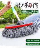 洗車拖把長柄伸縮式純棉多功能汽車用除塵撣子擦車刷車專用不傷車wy