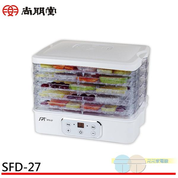 SPT 尚朋堂 食物乾燥機 SFD-27