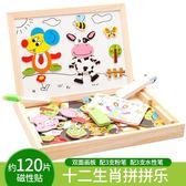拼圖兒童磁性拼拼樂拼圖男孩女寶寶益智力開發積木玩具1-2-3-6周歲4-5【全館免運】