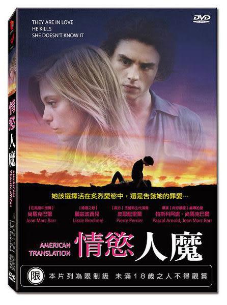 新動國際【情慾人魔】AMERICAN TRANSLATION - DVD