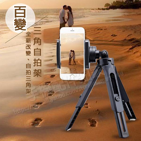【伸縮三腳架】桌面三角架 /可直立/手機自拍棒/相機/微單眼/多用途/便攜支架/直播架-ZW