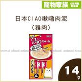 寵物家族-日本CIAO啾嚕肉泥(雞肉)14g*4入