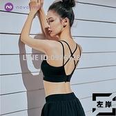 運動內衣女防震跑步聚攏定型瑜伽健身美背外穿背心文胸bra【左岸男裝】