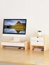 護頸電腦顯示器屏增高架底座鍵盤置物整理桌面收納盒子托支抬加高【快速出貨】
