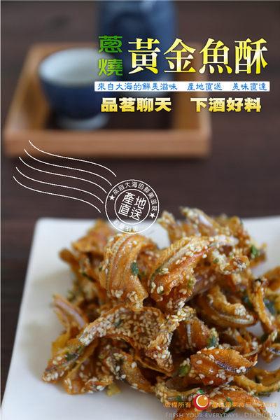 蔥燒黃金魚酥160G  每日優果