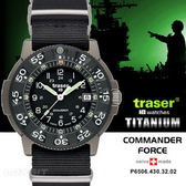 Traser Commander Force軍錶#100284【AH03094】99愛買生活百貨